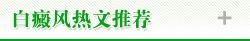 白癜风热文推荐